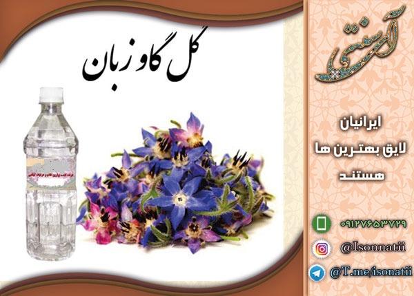 قیمت عرق گل گاوزبان خالص و طبیعی در سایت اینترنتی