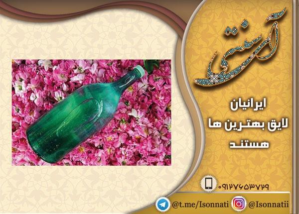 فروشنده گلاب و عرقیات کاشان