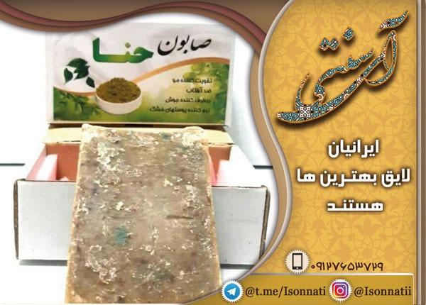 خواص صابون حنا برای پوست چیست