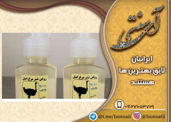 طریقه مصرف روغن شتر مرغ برای پوست صورت