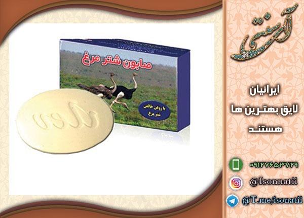 خرید صابون شتر مرغ اصل با فرمولاسیون خاص برای پوست و مو