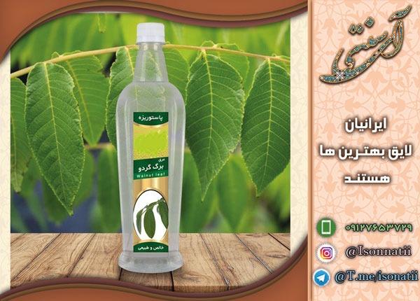 فروش آنلاین عرق برگ گردو سرشار از آنتی اکسیدان + امگا 3 | قیمت روز