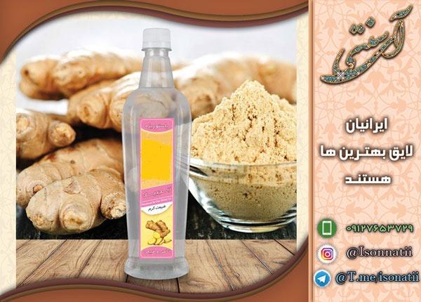 فروش عرق گیاهی زنجبیل سنتی اصل با بهترین کیفیت و قیمت