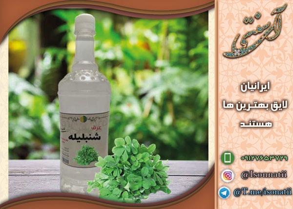 قیمت خرید عرق گیاه شنبلیله طبیعی با درصد خلوص بالا