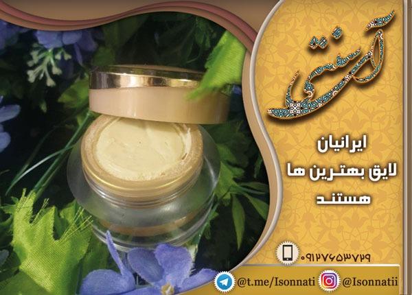 فروش انواع کرم گیاهی درمانی پوست