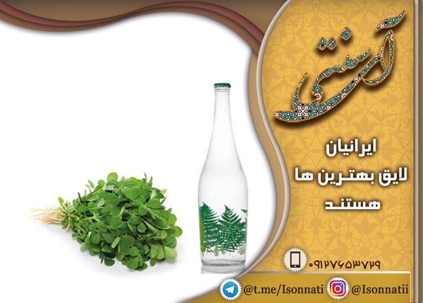 طرز مصرف عرق شنبلیله گیاهی