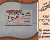 قیمت خرید صابون گل سرخ گیاهی صد در صد اصل در بازار