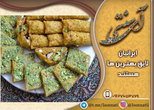 تهیه سوهان آردی خوش طعم و پر طرفدار