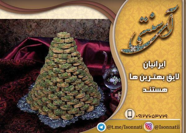 خرید سوهان آردی یزد
